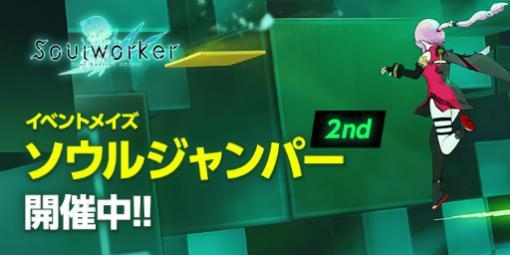 """「ソウルワーカー」で""""ソウルジャンパー2nd""""イベントが開催。ジャンプを駆使してゴールを目指すアクションメイズ"""