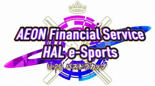「AEON Financial Service × HAL e-Sports」U-26パズドラカップが2021年8月22日に開催
