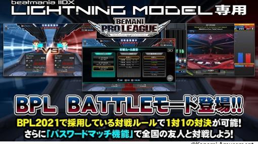 "「beatmania IIDX LIGHTNING MODEL」に新モード""BPL BATTLEモード""が追加"