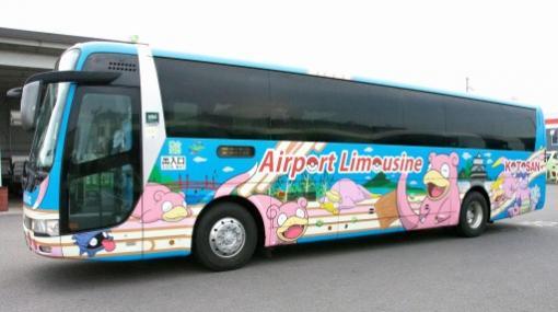 """「ポケモン」のヤドンがデザインされた""""ヤドンの丸亀・空港リムジンバス""""が運行開始"""