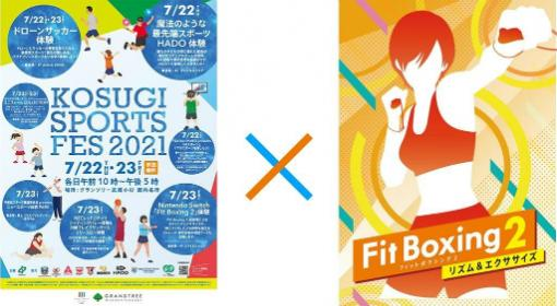 川崎市中原区主催のスポーツイベントに「Fit Boxing 2」が出展。7月23日に体験会を実施