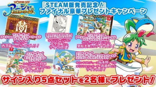 Steam版『ワンダーボーイ アーシャ・イン・モンスターワールド』発売記念キャンペーン実施中