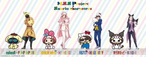 M.S.S Projectとサンリオのコラボグッズが発売!