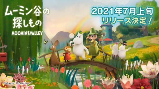 『ムーミン』スマホ向け新作ゲームが7月上旬にリリース。テレビアニメ制作スタッフが手掛けるアイテム探しゲーム!