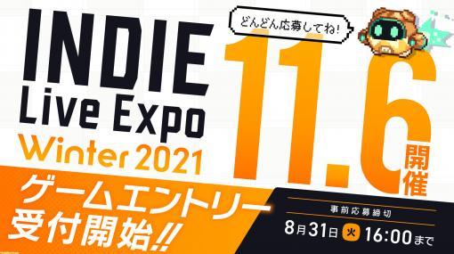 """INDIE Live Expo Winter 2021""が11月6日に開催決定。ゲームタイトルエントリーを受付開始"