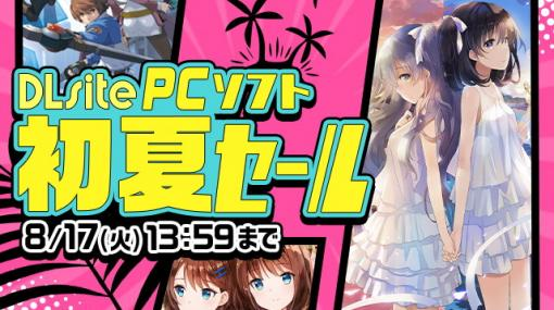DLsiteにて初夏セールが開催!PC版「英雄伝説 零の軌跡」や「夢現Re:Master」が50%オフに