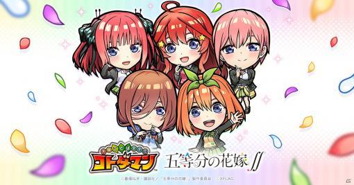 「コトダマン」で7月5日よりTVアニメ「五等分の花嫁∬」との初コラボが開催!五つ子がウェディングドレス姿で登場