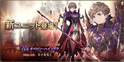 「FFBE 幻影戦争」オベロン・ハインドラ(CV:花江夏樹)が新ユニットとして登場!イベント「希望という名の」も実施