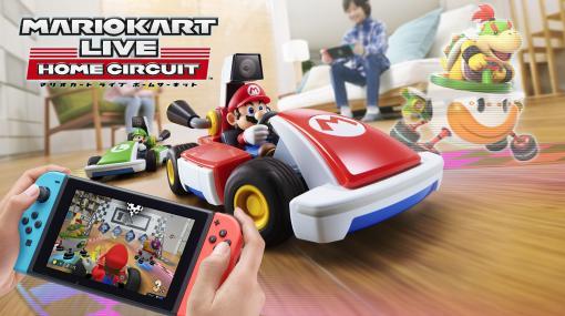 「マリオカート ライブ ホームサーキット」更新データVer.1.1.0を配信! グランプリに「マリオカップ」が追加