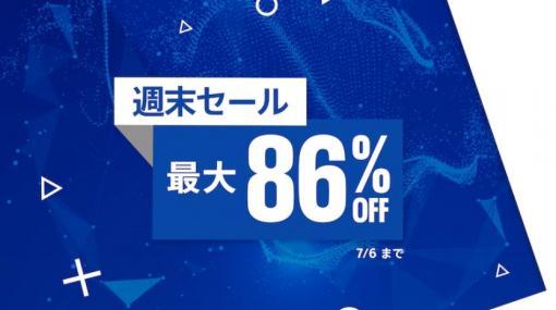 「RDR2」や「GTAV」を特別価格で購入できる週末セールがPS Storeで開催