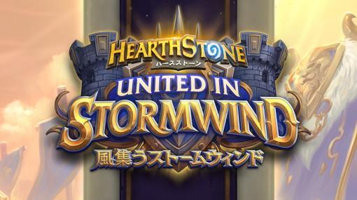 「ハースストーン」新拡張版「風集うストームウィンド」8月4日にリリース! バンドルパック先行購入開始「World of Warcraft」の都ストームウィンドの街がテーマ
