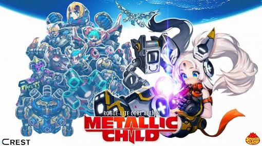 「メタリックチャイルド」,アニメーションPVが7月7日に公開。カウントダウンキャンペーンを開催