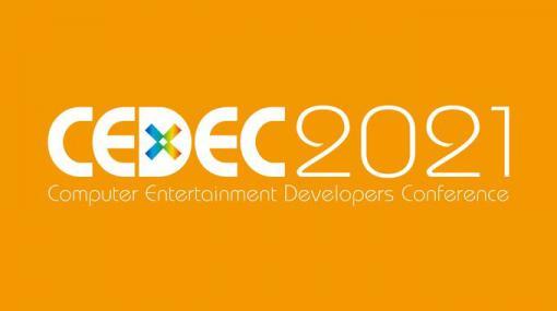 「CEDEC 2021」のセッション情報第1弾が公開。Ghost of Tsushimaのローカライズ関連など,今年は8形式/約200のセッションを実施予定