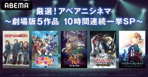 『SAO』や『このすば』などの劇場アニメ5作品が本日15:30から10時間一挙放送!