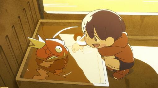 ポケモンアニメ『まっててね!コイキング』が公開。預かり屋を舞台に、ポケモンと少年の絆が無声で描かれる