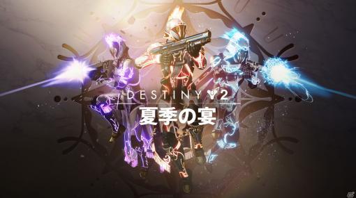「Destiny 2」7月7日からイベント「夏季の宴」が復活!闇を照らす輝きを放つアーマーをゲットしよう