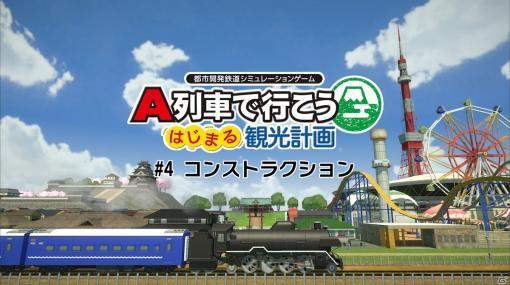 「A列車で行こう はじまる観光計画」自由な街づくりが楽しめるモード「コンストラクション」の解説動画が公開!