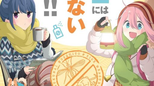 蚊・ダニにはゆるくない対策を!TVアニメ「ゆるキャン△」と厚生労働省がコラボしたポスターが公開