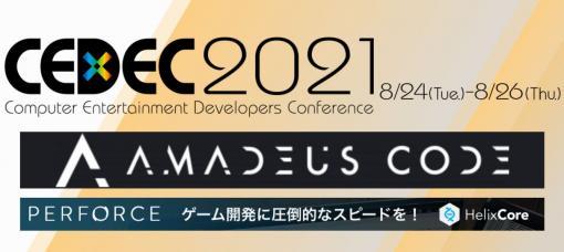 オンライン開催となる「CEDEC2021」セッション情報第1弾が公開「New ポケモンスナップ」や「Ghost of Tsushima」に関わるものまで約200セッションを実施