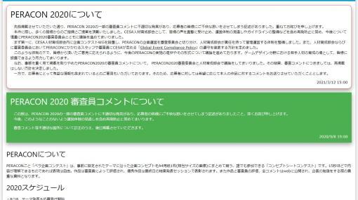ゲーム企画コンテストPERACON 2021の実施が決定遠藤雅伸氏は審査員を外れる。新たに「半熟」時田貴司氏らを審査員候補に