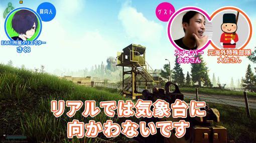 ゲームさんぽ,元海外特殊部隊員と「Escape from Tarkov」に挑戦する動画を公開