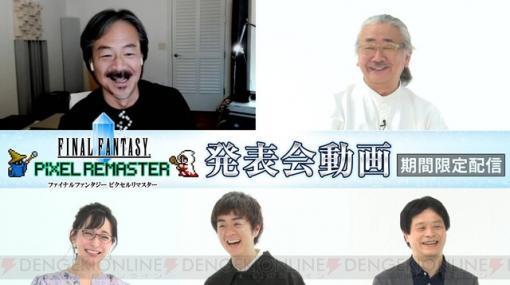 """FF ピクセルリマスター""坂口博信、植松伸夫らが出演の発表会動画が公開"