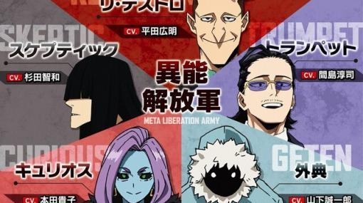 アニメ『ヒロアカ』異能解放軍の声優陣が判明。平田広明、杉田智和など