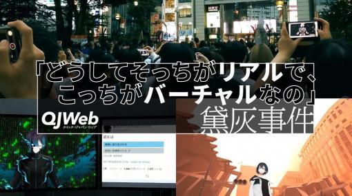 VTuber黛灰「どうしてそっちがリアルで、こっちがバーチャルなの」街頭ジャック事件を報告 - QJWeb クイック・ジャパン ウェブ