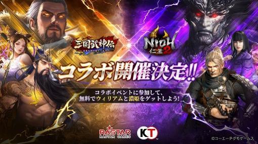 「三国武神伝」,「仁王2」とのコラボが開催決定。特設サイトが公開