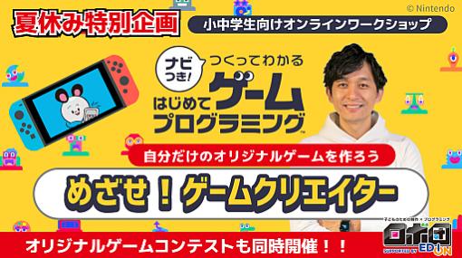 「ナビつき! つくってわかる はじめてゲームプログラミング」の夏休みオンラインワークショップとゲームコンテストが開催