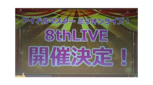 『アイドルマスター ミリオンライブ!』8thライブが2022年2月に開催決定。新ソロ楽曲CDの制作も発表