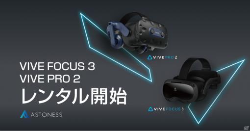 5K&視野角120°に対応したVRデバイス「VIVE Focus 3」「VIVE Pro 2」のレンタルサービスが開始!