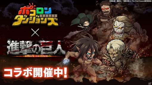「ポコロンダンジョンズ」にてTVアニメ「進撃の巨人」とのコラボ企画第4弾が開催中!