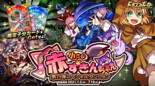 「ドラゴンポーカー」にて新スペシャルダンジョン「小さな赤ずきんちゃん」が開催!