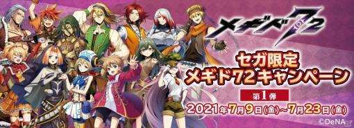 「メギド72ビッグバスタオル」が7月9日よりオンラインクレーンゲーム「GOTON!」に登場!