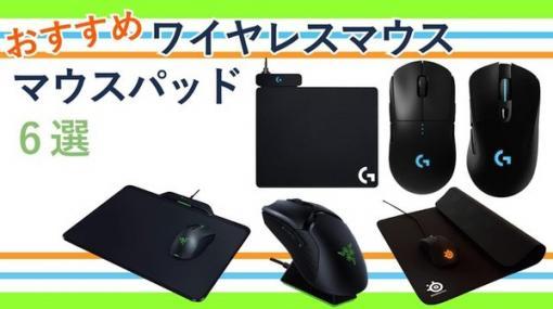 FPSにおすすめのワイヤレスマウス・マウスパッド6選ープロゲーマー愛用のアイテムでさらに上達しよう!