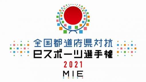 「全国都道府県対抗eスポーツ選手権 2021 MIE」,ぷよぷよ部門 一般の部で新たに6つの都道府県代表選手が決定