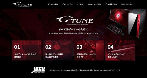 マウスコンピューターのゲーミングPCブランド「G-Tune」全製品へのSteamランチャーのプリインストールを開始。購入後すぐにSteamにアクセス