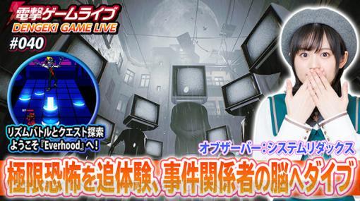 『オブザーバー:システムリダックス』と『Everhood』を中島由貴が実況プレイ。7月8日20時から配信