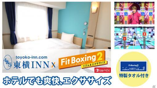 「Fit Boxing 2」をホテルで体験!「巣ごもりフィットネスプラン」が7月16日より東横INN 大宮駅東口で販売