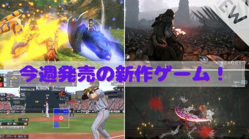 今週発売の新作ゲーム『モンハンストーリーズ2 ~破滅の翼~』『プレイグ テイル -イノセンス-』『eBASEBALLプロ野球スピリッツ2021 グランドスラム』他