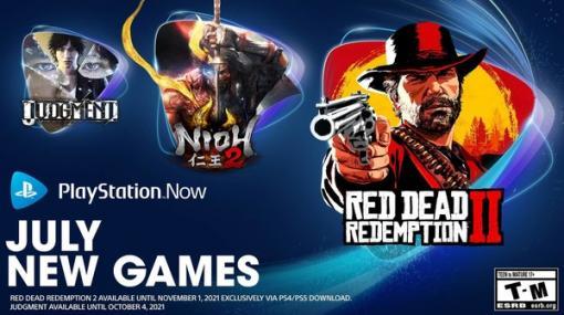 『RDR2』『仁王2』『ゴッド・オブ・ウォー』『JUDGE EYES』など豪華7本立て!「PlayStation Now」7月度追加タイトル公開