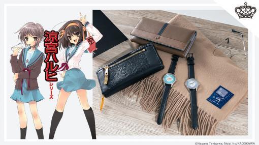 『涼宮ハルヒ』シリーズのコラボ腕時計、財布、マフラーが予約受付開始へ。『消失』長門のマフラーや北高制服カラーの腕時計で日常に非日常を
