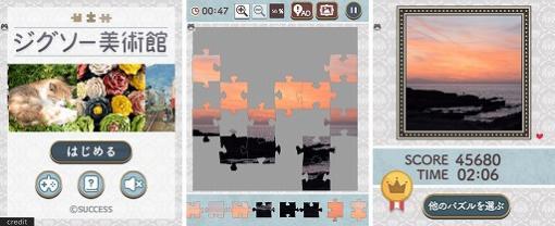 """「大人ゲーム王国 for Yahoo! ゲーム かんたんゲーム」で""""ジグソー美術館""""が公開"""