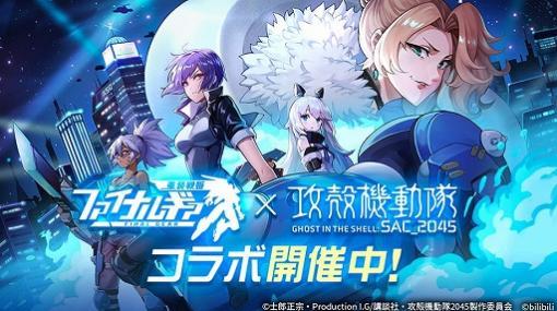 「ファイナルギア」にアニメ「攻殻機動隊 SAC_2045」の草薙素子らが登場