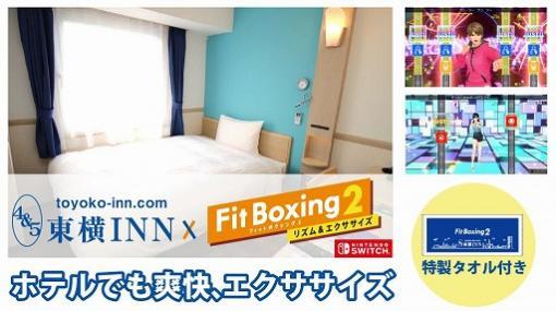 """東横INNで「Fit Boxing 2」を体験できる""""巣ごもりフィットネスプラン""""が登場"""