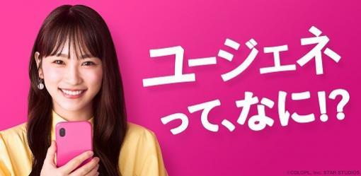 「ユージェネ」,川栄李奈さんを起用した駅広告が秋葉原駅で展開中