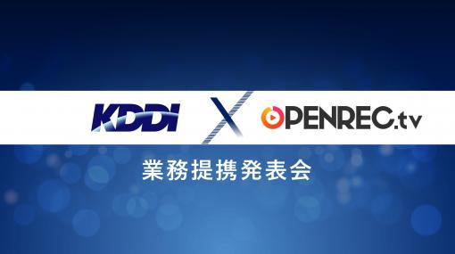 「KDDI × OPENREC.tv 業務提携に関する発表会」をレポート。ゲーム・eスポーツの配信者と視聴者双方を応援する取り組みに