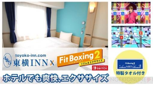 新規オープンする東横INNで『フィットボクシング2』が楽しめるプランが登場