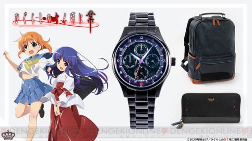 『ひぐらしのなく頃に業』レナと梨花をイメージした腕時計、バッグ、財布が登場